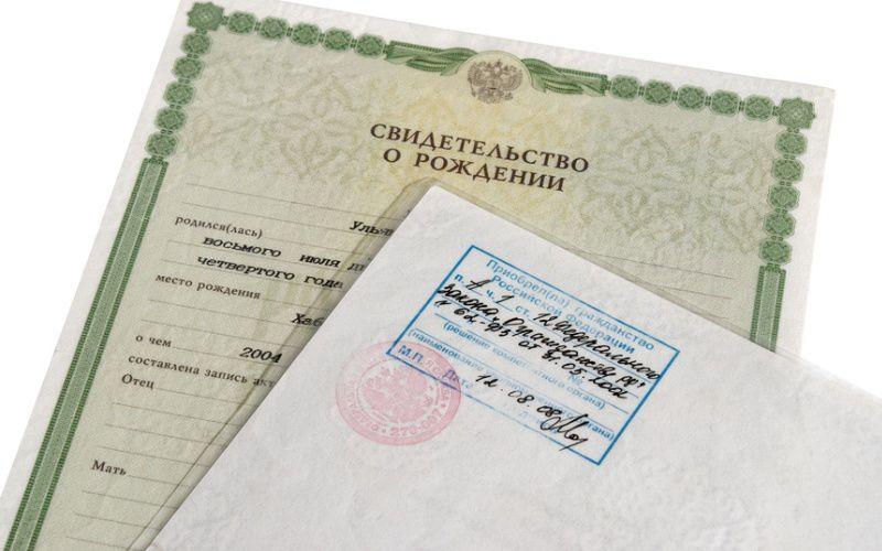 свидетельство о рождении для подтверждения гражданства
