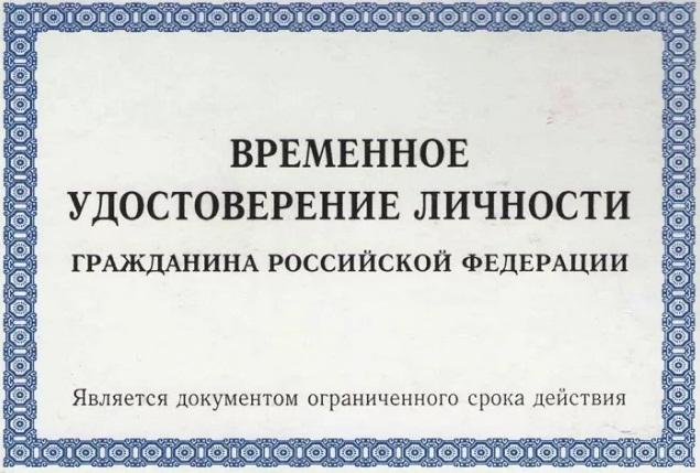 Особенности временного удостоверения личности, выдаваемого при замене паспорта