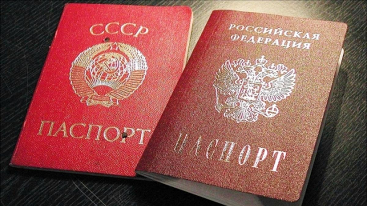 Как получить паспорт СССР вместо паспорта РФ