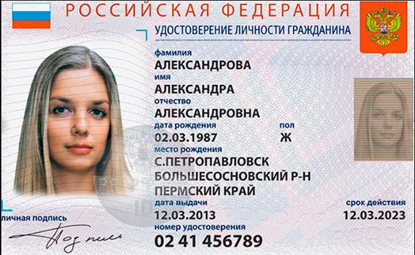Образец нового паспорта