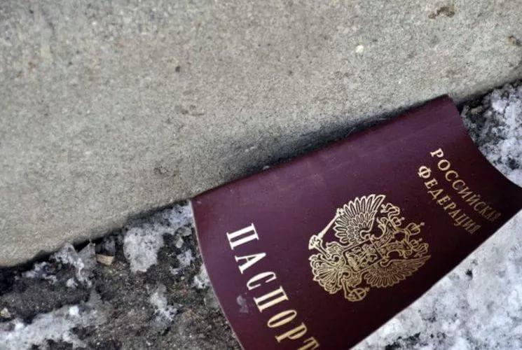 Утерян паспорт гражданина рф
